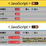 【JavaScript】JS有効/無効でフォームの必須項目の文言を切り替える方法。