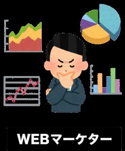 webマーケター