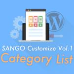 【SANGOカスタマイズ】フッターにカテゴリーを追加し、登録しているカテゴリーを一覧表示させる方法