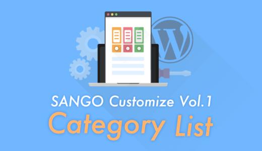SANGOカスタマイズ - フッターにカテゴリーを追加し、登録しているカテゴリーを一覧表示させる方法