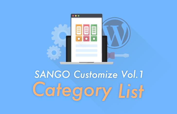 SANGOカスタマイズ_カテゴリー一覧を固定ページに追加