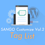 【SANGOカスタマイズ】フッターにタグを追加し、登録しているタグを一覧表示させる方法