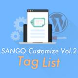 SANGOカスタマイズ_タグ一覧を固定ページに追加
