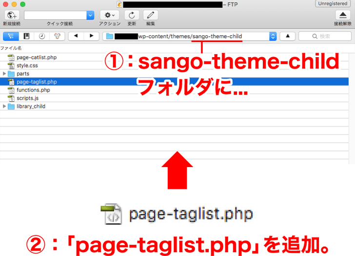 page-taglist.phpを子テーマに追加。