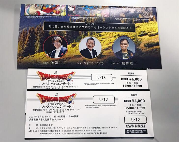 ドラゴンクエストコンサートのチケット