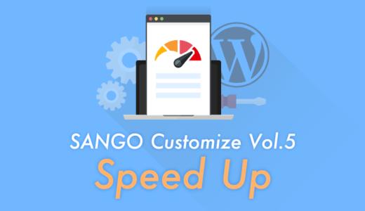 SANGOカスタマイズ - サイトの表示速度を大幅に改善(速く)する方法について