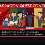 ドラゴンクエストコンサート in 淡路島 – 感想とか写真とかレポとか –