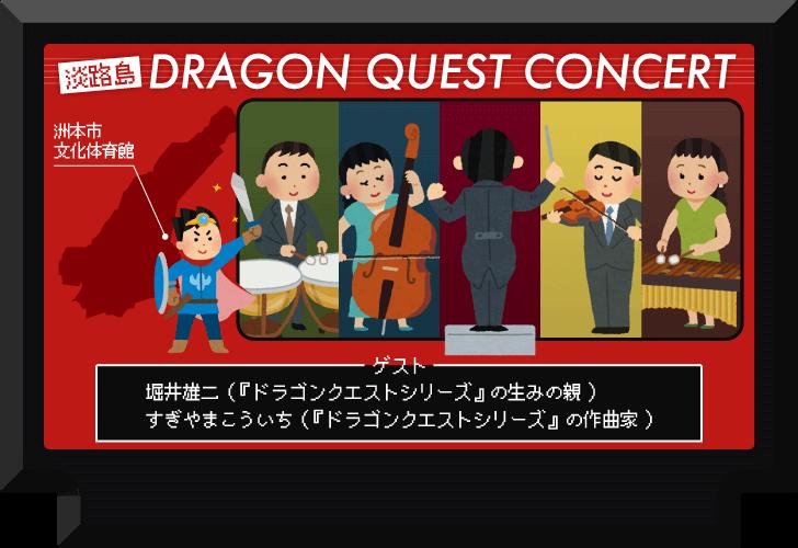 ドラゴンクエストコンサート in 淡路島