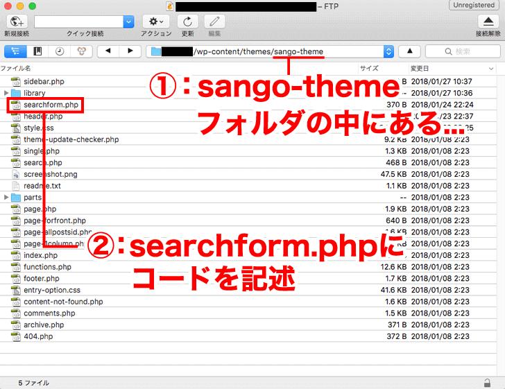 searchform.phpにコードを記述