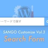 【SANGOカスタマイズ】検索フォーム内に文字を表示させる方法 & フォームの入力欄を選択し、文字を入力するタイミングで文字が消える方法について