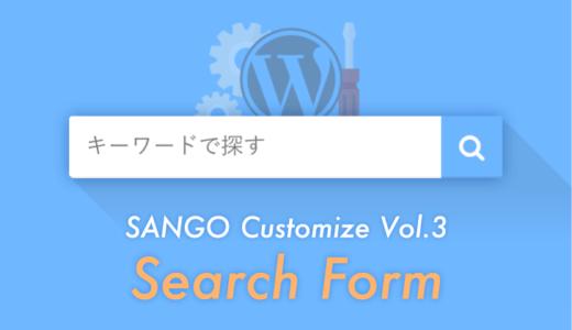 SANGOカスタマイズ - 検索フォーム内に文字を表示する方法&フォームの入力欄を選択した時には、フォーム内の文字が消える方法について