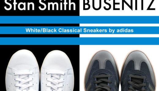 メンズスニーカー | オフィスカジュアルに最適。 ジャケパンに合うクラシカルなスニーカー by adidas (アディダス)