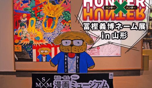 【ハンターハンター】冨樫義博ネーム展 in 山形・新庄最上漫画ミュージアム | 感想とか写真とかレポとか。