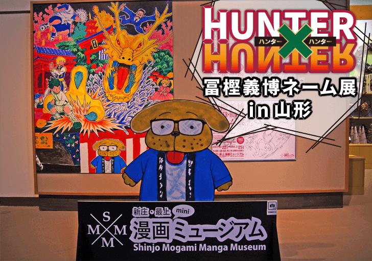 冨樫義博HUNTER×HUNTERネーム展