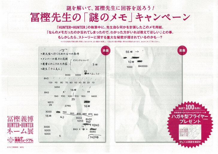冨樫先生の「謎のメモ」キャンペーン