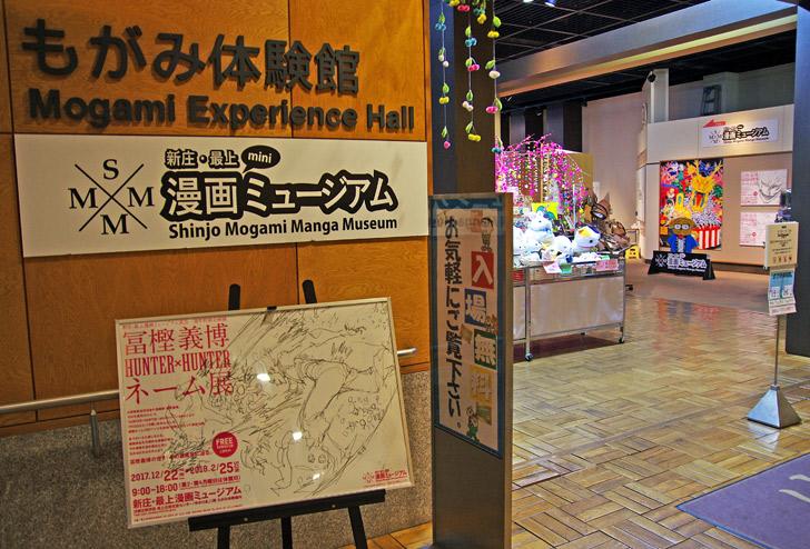 新庄最上漫画ミュージアムの入り口