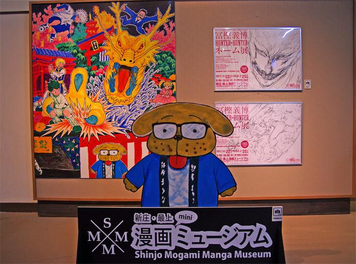 新庄最上漫画ミュージアム内
