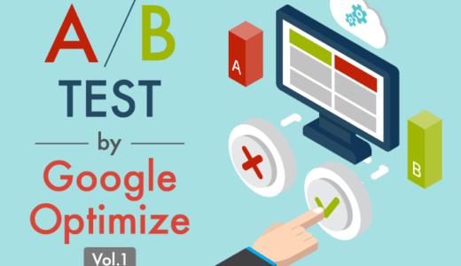 """Google オプティマイズ – ABテストを行う際に設定する""""ページ非表示スニペット""""は4,000ミリ秒で良いのかを考察してみた。"""