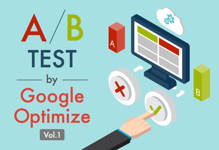 Google Optimizeを使ったABテスト