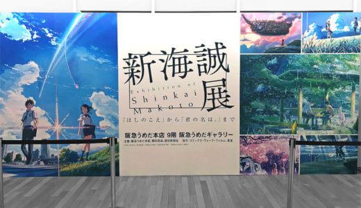 【新海誠展】「ほしのこえ」から「君の名は。」まで全作品を網羅した展覧会に行ってきた | 感想とか写真とかレポとか
