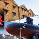この世界の片隅に・艦これファン必見! アニメの舞台となった「広島・呉(くれ)」の観光スポットをめぐる聖地巡礼の旅。