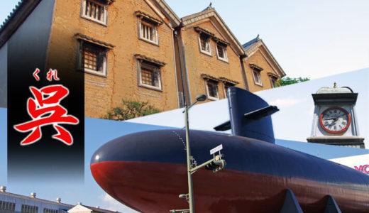 広島・呉(くれ) - この世界の片隅に・艦これファン必見! アニメの舞台となった観光スポットをめぐる聖地巡礼の旅。