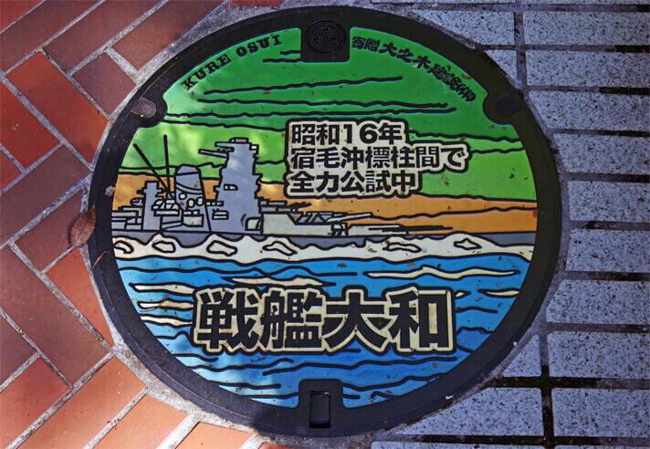 戦艦大和のマンホール