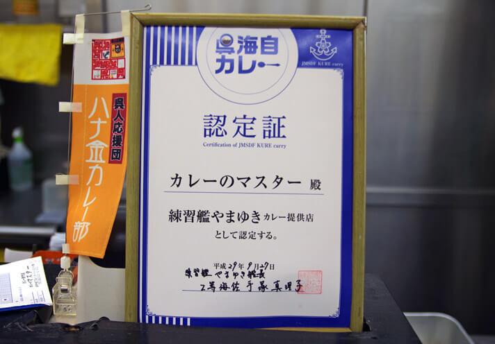カレーのマスター_呉海自カレー認定証