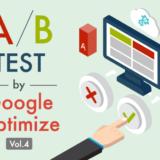 Google OptimizeのABテストの結果をアナリティクスで確認する方法