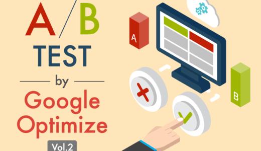 Google オプティマイズ - ABテスト時、テスト箇所以外を変更。 行った変更がAB両パターンに適用されるのか検証してみた。