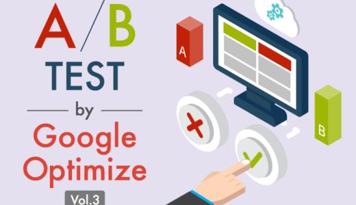 Google オプティマイズ – ABテストのターゲットを