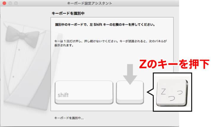 Zのキーを押下