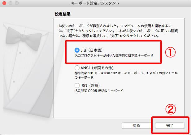 JIS(日本語)を選択後、完了をクリック