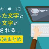 [Mac]キーボードの配列がおかしい!?入力した文字と画面に表示される文字がズレる時の解決方法まとめ。