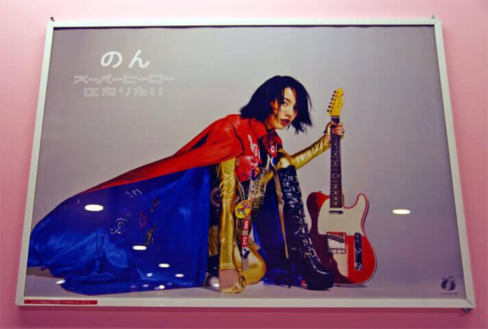 のんひとり展_スーパーヒーローになりたいポスター