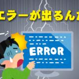 リンカーで変更を保存するボタンを押すと、403 (Error(エラー)が出る時の解決方法