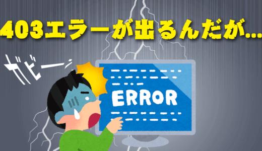 Rinker(リンカー) |「変更を保存する」ボタンを押した時、403 Error(エラー)が出て保存できない時の解決方法。