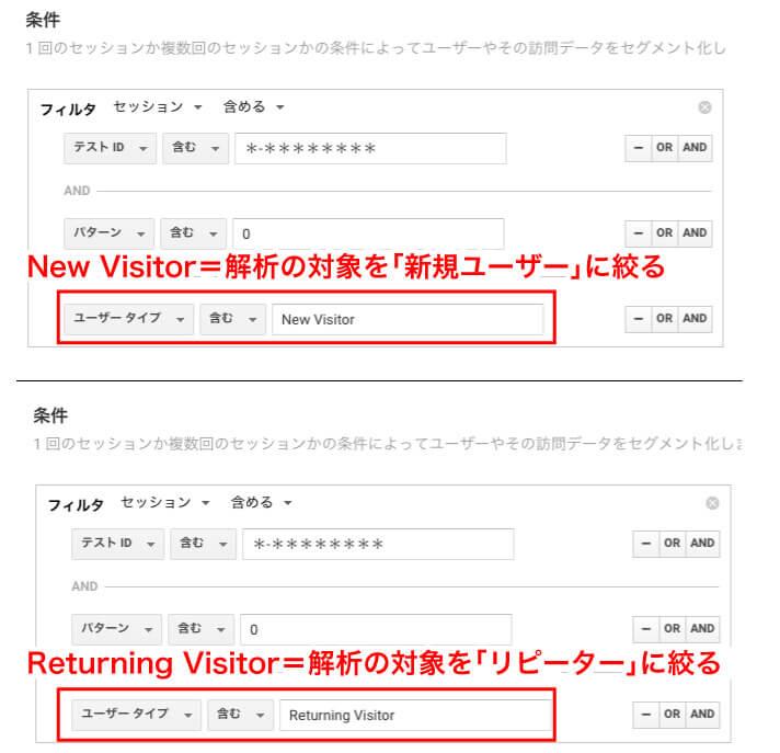 解析の対象を「新規ユーザー」、もしくは「リピーター」に絞る