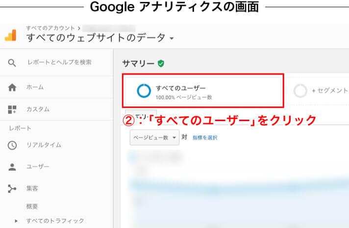 Googleアナリティクスの画面上で「すべてのユーザー」をクリック