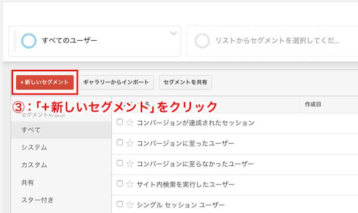 「+新しいセグメント」をクリック