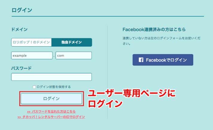 ロリポップ「ユーザー専用ページ」にログイン