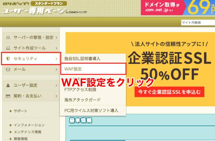 WAF設定をクリック