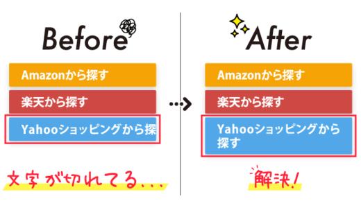 Rinker(リンカー) |スマホで見た時、「Yahooショッピングから探す」の文字が途中で切れる(消える)時の解決方法。