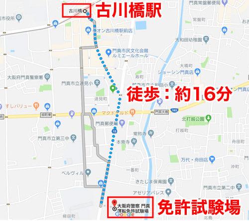 古川橋駅から門真運転免許試験場は徒歩で約16分