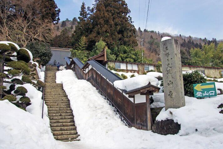 山寺の入り口に到着