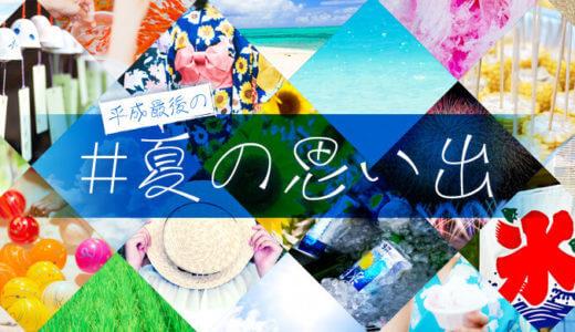 【平成最後の夏の思い出】ソニックマニア・サマーソニック・THE CONVENI (GINZA SONY PARK)・デザインあ展、etc...|感想とか写真とかレポとか