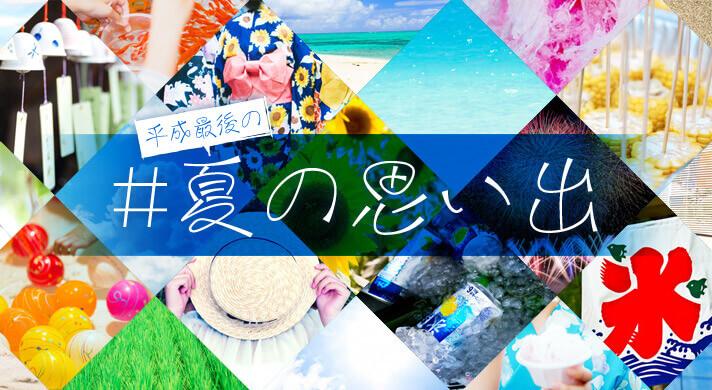 平成最後の夏の思い出