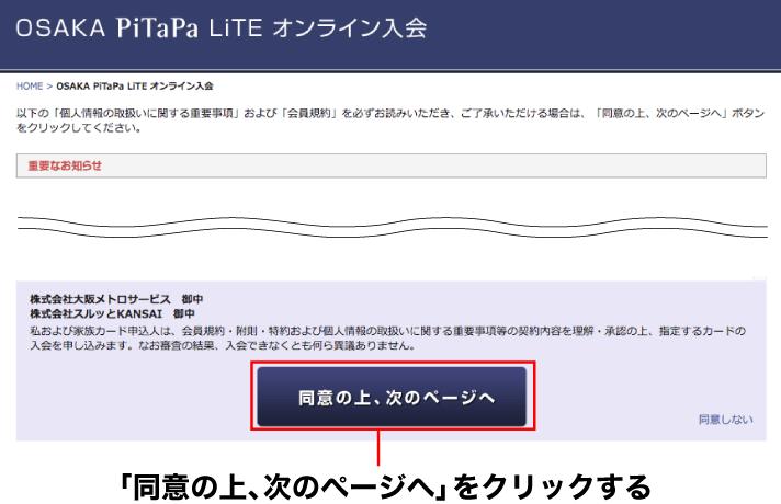 OSAKA PiTaPa LiTE オンライン入会 「個人情報の取扱いに関する重要事項」および「会員規約」の同意