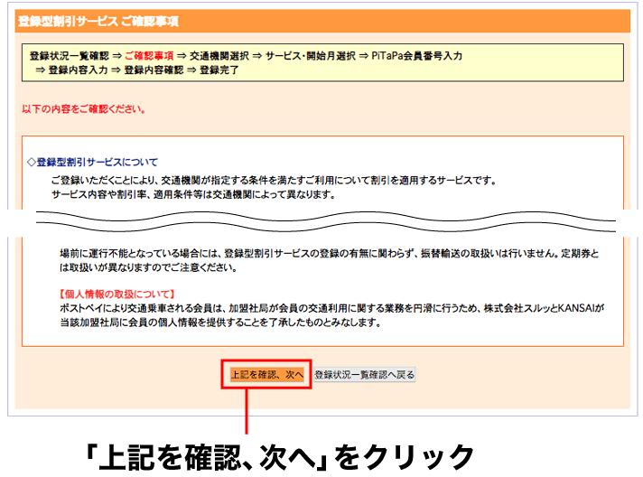 登録型割引サービス_ご確認事項