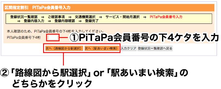 PiTaPa会員番号入力